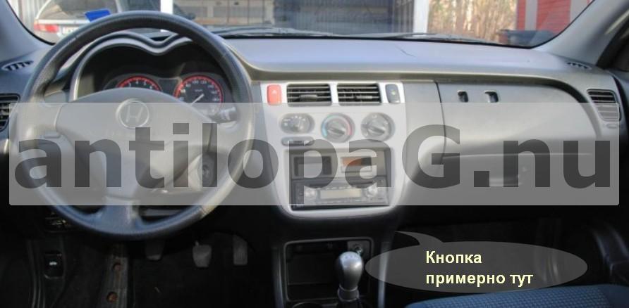 кнопка для включения бензонасоса Honda H-RV